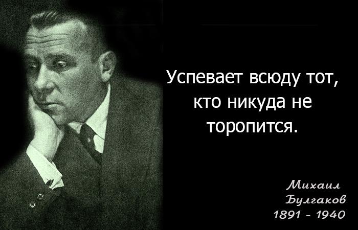 Высказывания Михаила Булгакова в картинках