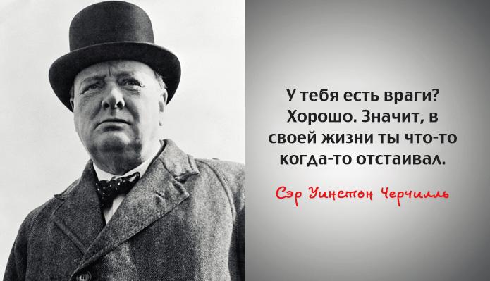 Высказывания Уинстона Черчилля в картинках