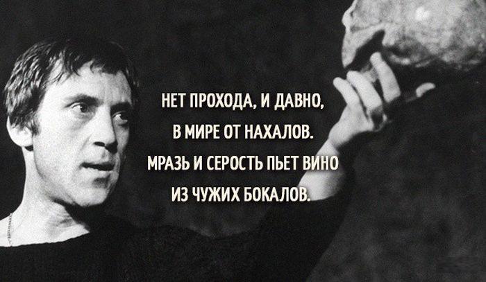 Высказывания Владимира Высоцкого в картинках