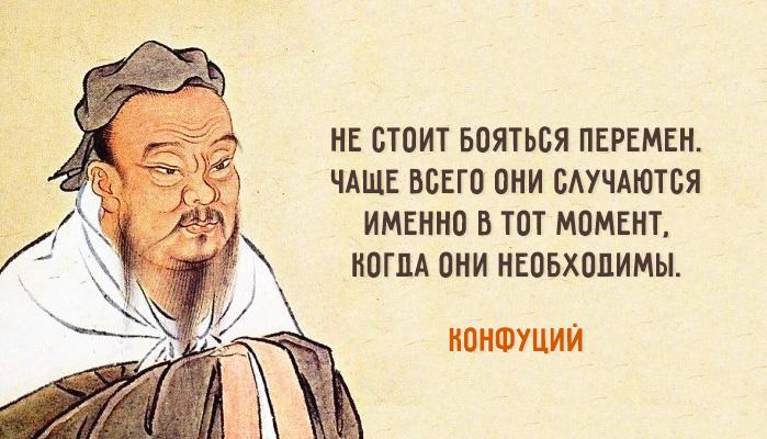 Цитаты Конфуция в картинках
