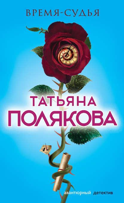 Время-судья Татьяна Полякова