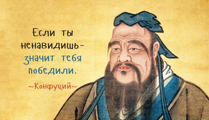 Высказывания Конфуция в картинках