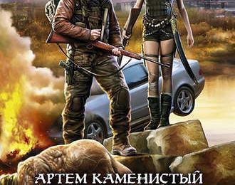 «Пять Жизней Читера» Артем Каменистый