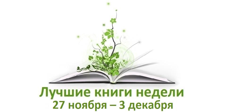 Лучшие книги недели 27 ноября – 3 декабря