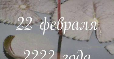 22 февраля 2222 года