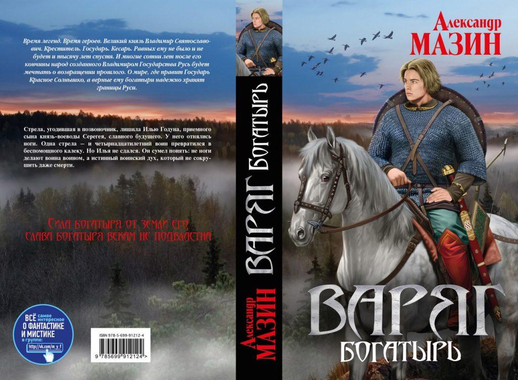 Книга Варяг Александра Мазина