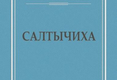 книга Ивана Кондратьева Салтычиха