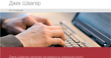 книга Технический анализ Полный курс
