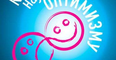 Как научиться оптимизму