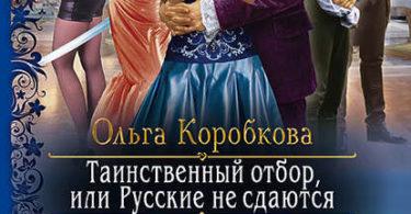 Таинственный отбор или Русские не сдаются