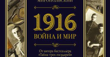 1916.Война и Мир